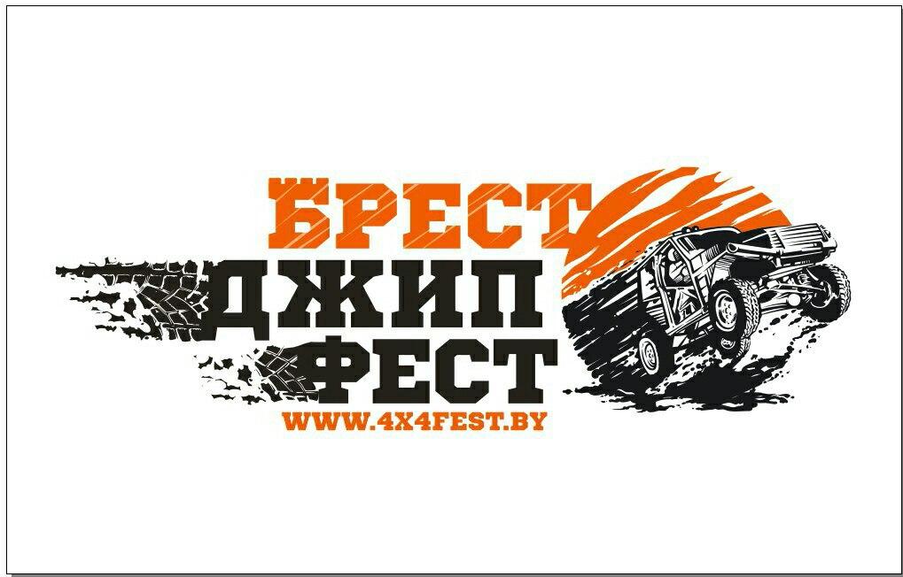 http://ws.pp.ru/img/190315.03.BrestJeepFest.jpg